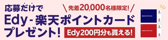 応募だけで「Edy-楽天ポイントカード」が貰えるキャンペーン