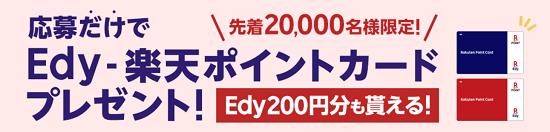Edy-楽天ポイントカード貰えるキャンペーン