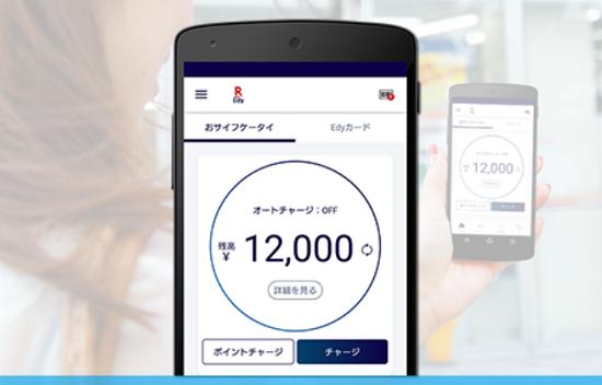 楽天Edy アプリ