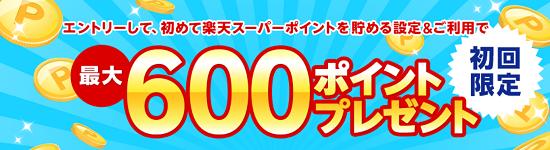 初めてデビュー&利用キャンペーン!