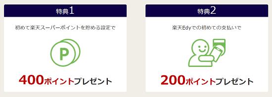 初めてデビュー&利用キャンペーン!②