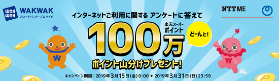 NTT MEキャンペーン