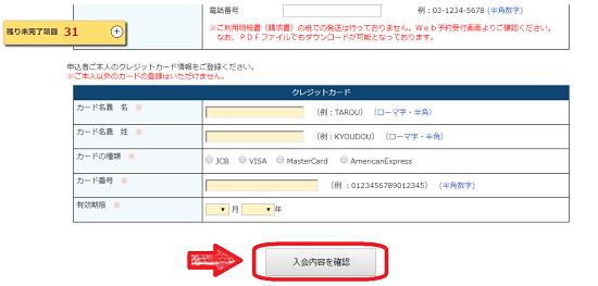 オリックスカーシェア申込②
