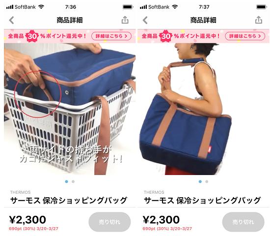 サーモス 保冷ショッピングバッグ③