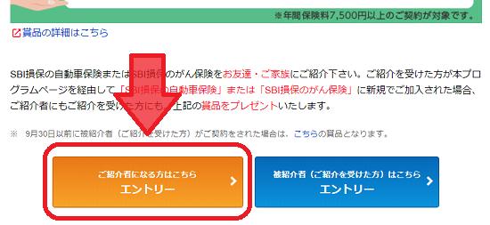 SBI損保ご紹介プログラムページ オレンジ色のボタン