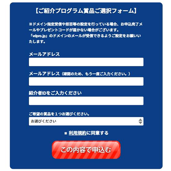 SBI損保 紹介プログラム受け取り処理