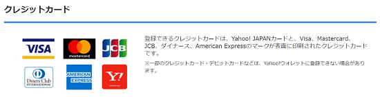 Yahoo!ウォレット 登録できるクレジットカード