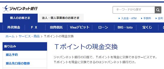 ジャパンネット銀行 Tポイント現金化