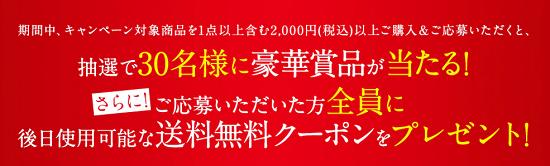 日本のこだわりを体感しようキャンペーン