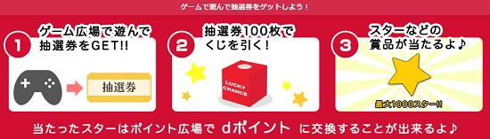 くじ 広場 D ポイント 毎日 NTTドコモの「dポイント」が貯まる「dポイント広場」に 自社開発のプラットフォームを提供