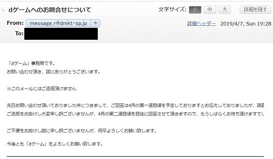 ドコモ 回答4月2週目に延期