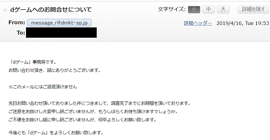 dゲーム 回答再延期