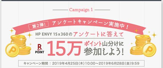 ENVYキャンペーン