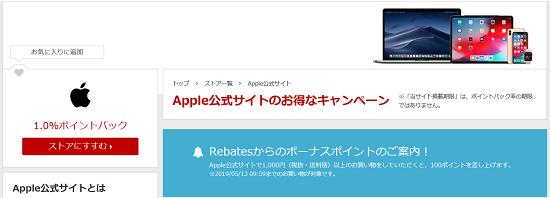 リーベイツ Apple