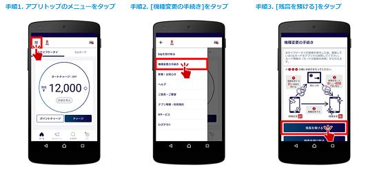 楽天Edyアプリ 機種変更