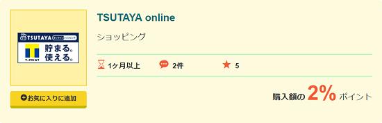 colleee TSUTAYAオンラインショップ案件
