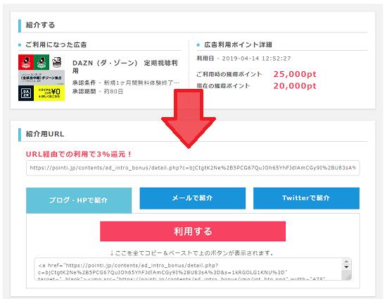 ポイントインカム 広告紹介URL②