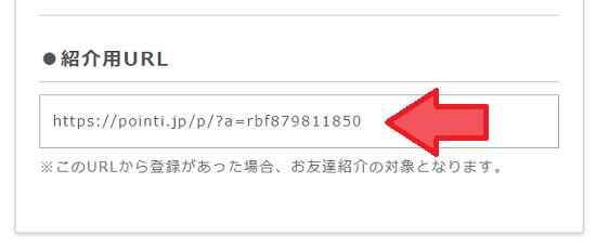 ポイントインカム 紹介用URL