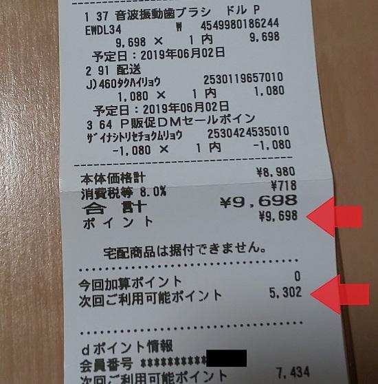 ノジ活 お買物レシート