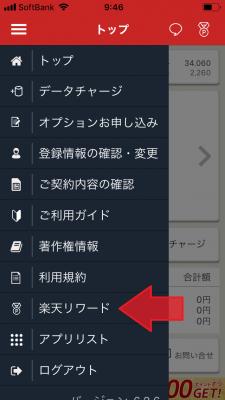 楽天モバイルSIMアプリ 楽天リワード機能①