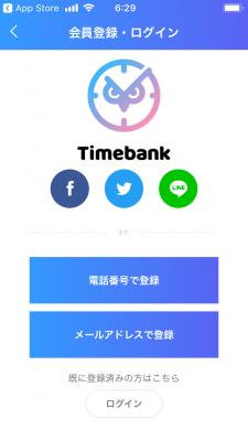 タイムバンク(Timebank) アプリ導入③