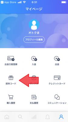 タイムバンク(Timebank) アプリ導入④