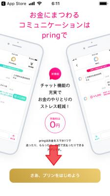 pring(プリン)新規登録①