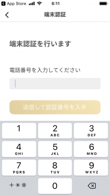 pring(プリン)新規登録②