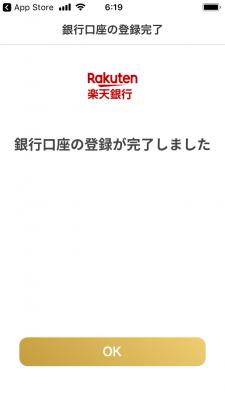 pring(プリン)新規登録⑥