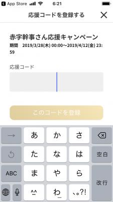 pring(プリン)新規登録⑨
