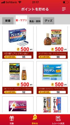 ハッピーレシート 薬・サプリ