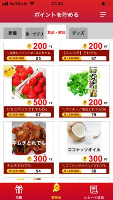 ハッピーレシート 食品・飲料