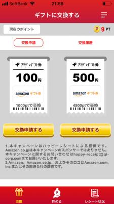 ハッピーレシート ポイント交換(Amazonギフト券)