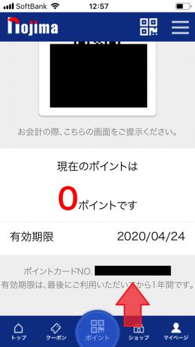 ノジマアプリ ポイントカードNo