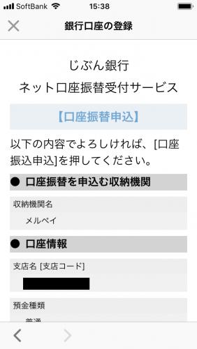 メルペイ はじメルペイキャンペーン②
