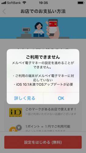 メルペイ iPhoneSEではiD使えない