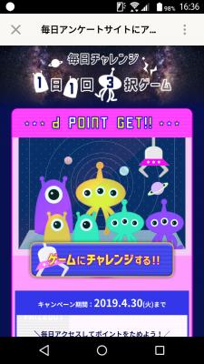 dポイントクラブアプリ ミニゲーム②
