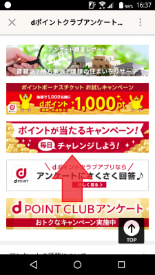 dポイントクラブアプリ ミニゲーム