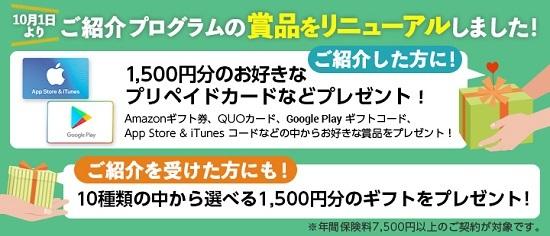 SBI損保紹介プログラム
