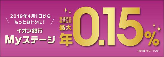 イオン銀行 普通預金最大0.15%