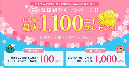 お財布.com 春の友だち紹介キャンペーン