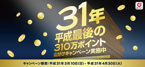 平成最後の310万ポイント山分けキャンペーン