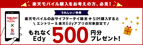 楽天モバイル 端末購入&楽天Edy設定でEdy500円分!キャンペーン