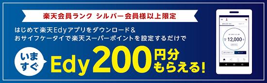 楽天Edyアプリ導入で楽天Edy200円分貰えるキャンペーン