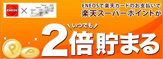 楽天カード ENEOS