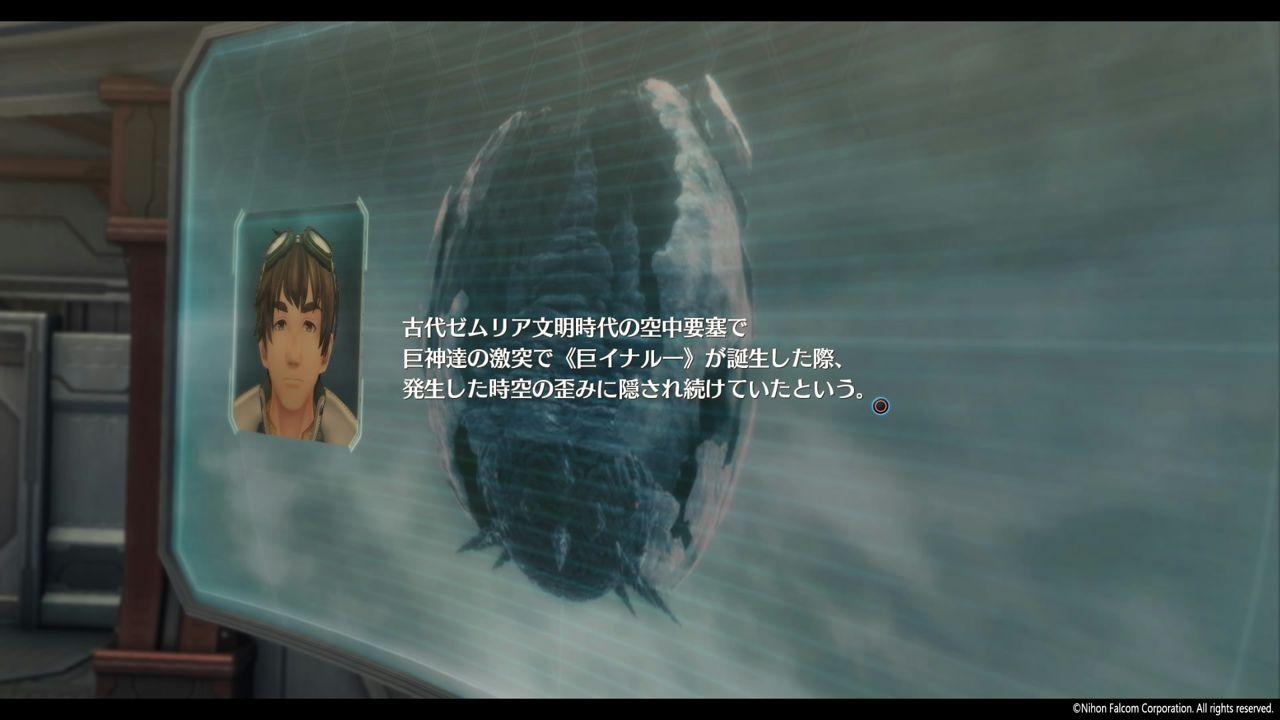 英雄伝説 閃の軌跡IV -THE END OF SAGA-_17-1