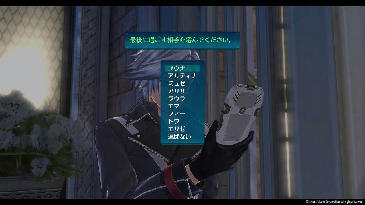 英雄伝説 閃の軌跡IV -THE END OF SAGA-_17-12