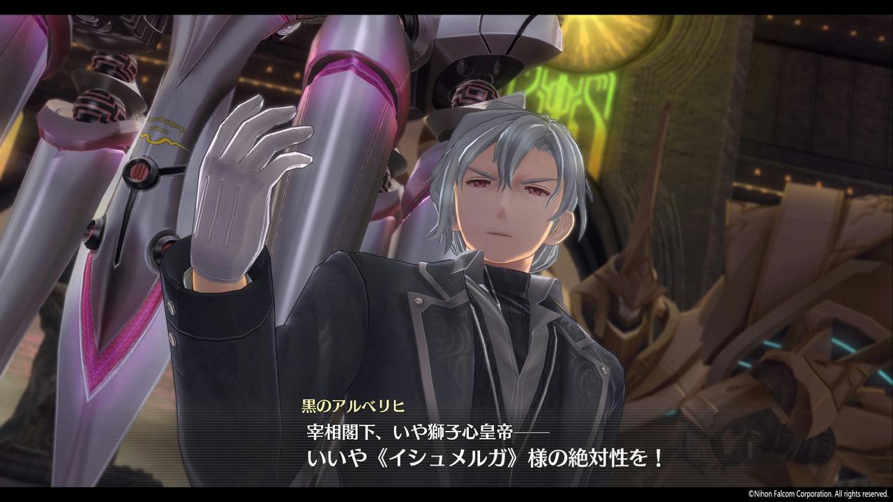 英雄伝説 閃の軌跡IV -THE END OF SAGA-_20-7