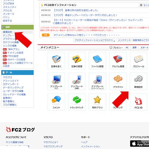SafariのURLに「安全ではありません」が表示される対策 ~FC2ブログのSSL設定~③