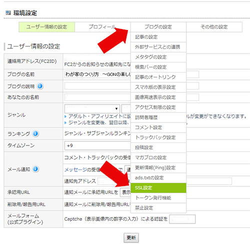 SafariのURLに「安全ではありません」が表示される対策 ~FC2ブログのSSL設定~④